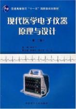 Modern medical theory and design of electronic: YU XUE FEI