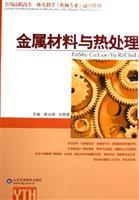 Metal material and heat treatment (National Vocational: CHANG YONG KUN