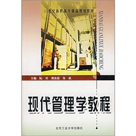 Modern management tutorial (Higher quality planning in the 21st century materials)(Chinese Edition)...