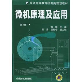 Microcomputer Principles and Applications (general higher education planning machinery and ...