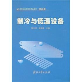 Refrigeration and Cryogenic equipment (mechanical and electrical): CHEN GUANG MING