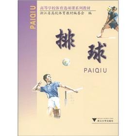 Volleyball College Sports option class series of textbooks: GAO DENG XUE XIAO TI YU JIAO CAI WEI ...
