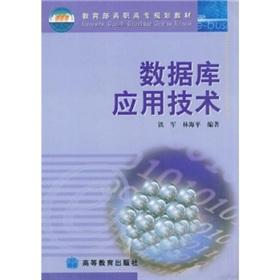 Ministry of Vocational and Technical Education database application planning materials(Chinese ...