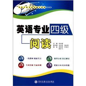 English English reading test train four series(Chinese Edition): HE BING YAN