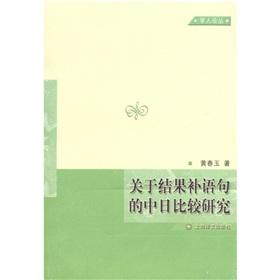 Make statements about the results of comparative study of Japanese scholars Essays(Chinese Edition)...
