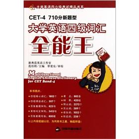 CET vocabulary Almighty King (710 points New Questions CET-4) University CET fine book series: FAN ...
