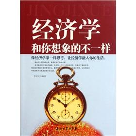 Economics and not the same as you think(Chinese Edition): LI SHI HUA