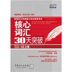 Master's degree in English equivalent to apply the core vocabulary test 30 days break(Chinese ...