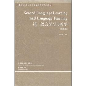 Second Language Learning and Teaching (4th Edition) Contemporary Foreign Linguistics and Applied ...
