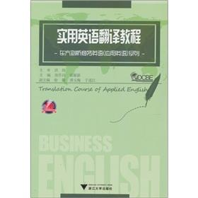 Practical English Translation East Cambridge Business English English for Series: ZHANG ZUO GONG //...