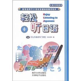 Easy to listen to Japanese (with CD )(Chinese Edition): WEN HUA WAI GUO YU ZHUAN MEN XUE XIAO RI ...