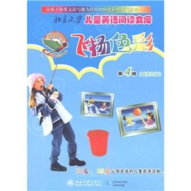 Flying colors (with CD-ROM No. 4 Blue Paradise) Department of Children's English reading ...