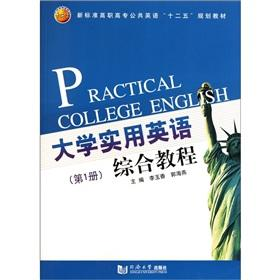 University Practical English Integrated Course (the first one a new standard of public vocational ...