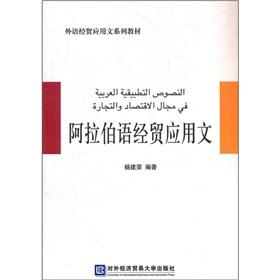 Arabic Practical Trade (Foreign Trade Practical series of textbooks)(Chinese Edition): YANG JIAN ...