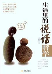 The words of life philosophy(Chinese Edition): QING YANG