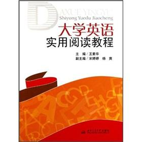 College English practical tutorial(Chinese Edition): WANG SU HUA