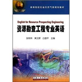 Resource Exploration Engineering English (class institutions of: ZHANG SHU LIN