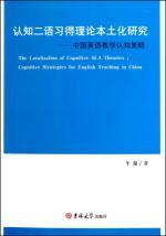 Cognitive theory of localization of second language acquisition - cognitive strategies Teaching ...