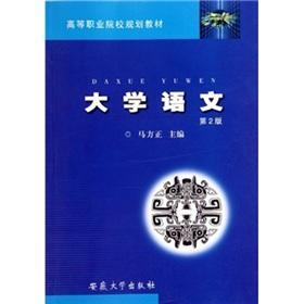 University of Language (2nd Edition higher vocational institutions planning materials)(Chinese ...