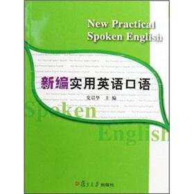 New Practical English spoken (with CD-ROM)(Chinese Edition): DANG CHEN HUA