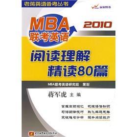 Intensive MBA entrance exams in English reading: JIANG JUN HU
