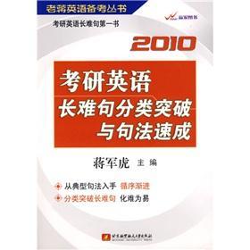 Classification of long sentences in English 2010: JIANG JUN HU