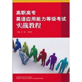 Higher level of English proficiency exam combat tutorial(Chinese Edition): WU JING // ZHANG JIA ...