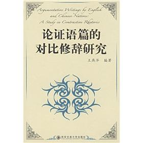 Comparative study of discourse rhetorical argument(Chinese Edition): WANG YAN PING