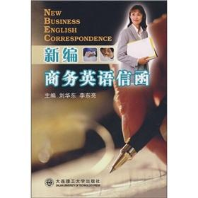 New Business English letters(Chinese Edition): LIU HUA DONG