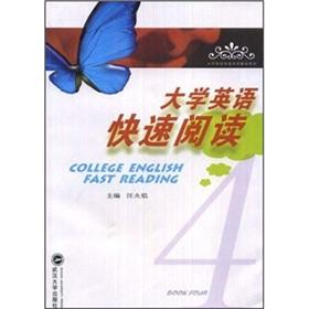 College English College English fast reading speed reading materials series(Chinese Edition): WANG ...