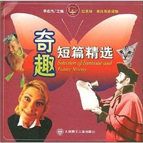 Trolltech short selection of Hong Chafang English bilingual books(Chinese Edition): LI ZHI WEI