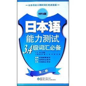 Japanese Language Proficiency Test 3 \ 4: WANG LI YING