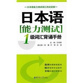 Japanese Language Proficiency Test vocabulary memorize a: WANG LI YING