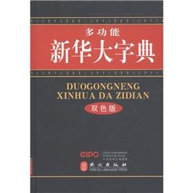 Large multi-function Xinhua Dictionary (color version) (fine)(Chinese Edition): DUO GONG NENG XIN ...