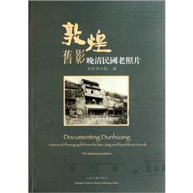 Dunhuang old film (the late Qing Dynasty Republic of old photos)(Chinese Edition): DUN HUANG YAN ...