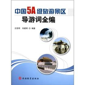 5A-class tourist attractions guide Chinese word the whole series(Chinese Edition): WANG YA MING // ...