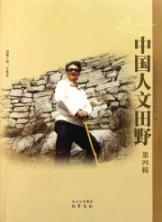 Chinese cultural field (4th series)(Chinese Edition): LAN YONG