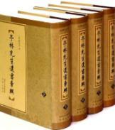 Mr. Ting Lin testament Repertoire (of 4) (fine)(Chinese Edition): QING) GU YAN WU