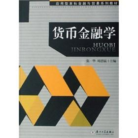Monetary and Financial Studies (application-oriented financial and trade series of textbooks): ...