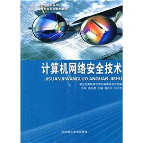 Computer network security technology (Network Professional Vocational planning materials)(Chinese ...