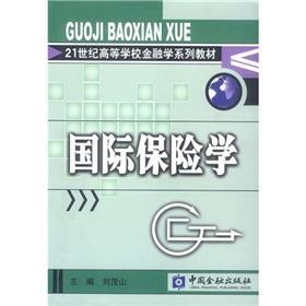 International Insurance (finance institutions of higher learning: LIU MAO SHAN