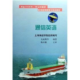 Communication in English (in line with STCW78: MAO QI HUANG