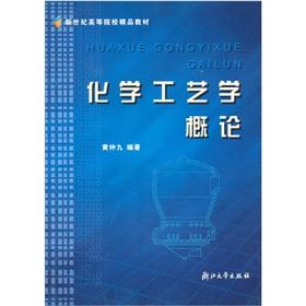 Introduction to Chemical Technology College teaching books: HUANG ZHONG JIU
