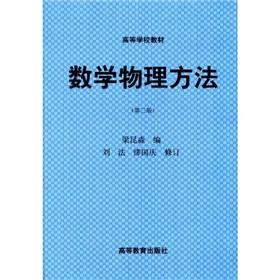 Methods of Mathematical Physics colleges and universities: LIANG KUN MIAO