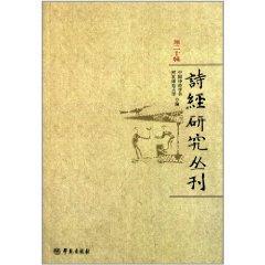 Songs Study Series (Series 20)(Chinese Edition): ZHONG GUO SHI JING XUE HUI // HE BEI SHI FAN DA ...
