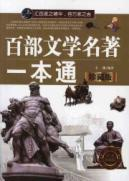 One hundred one through Literature (Collector's Edition): WEN YUAN