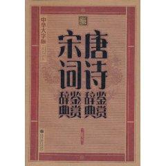 Poetry Appreciation Dictionary Song Appreciation Dictionary of Chinese classical culture. large ...