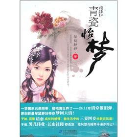 Celadon Yi Dream(Chinese Edition): QIN SE JING HAO