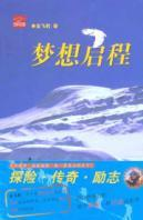 Dream of departure(Chinese Edition): JIN FEI BAO
