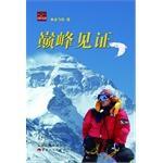 Peak witness(Chinese Edition): JIN FEI BAO